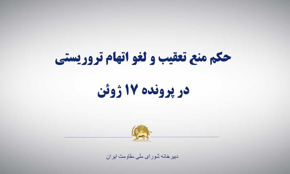 حكم منع تعقیب و لغو اتهام تروریستی در پرونده ۱۷ ژوئن