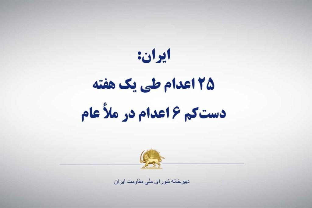 ایران: ۲۵ اعدام طی یك هفته، دستكم ۶ اعدام در ملأ عام
