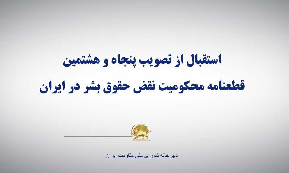 استقبال از تصویب پنجاه و هشتمین قطعنامه محكومیت نقض حقوق بشر در ایران