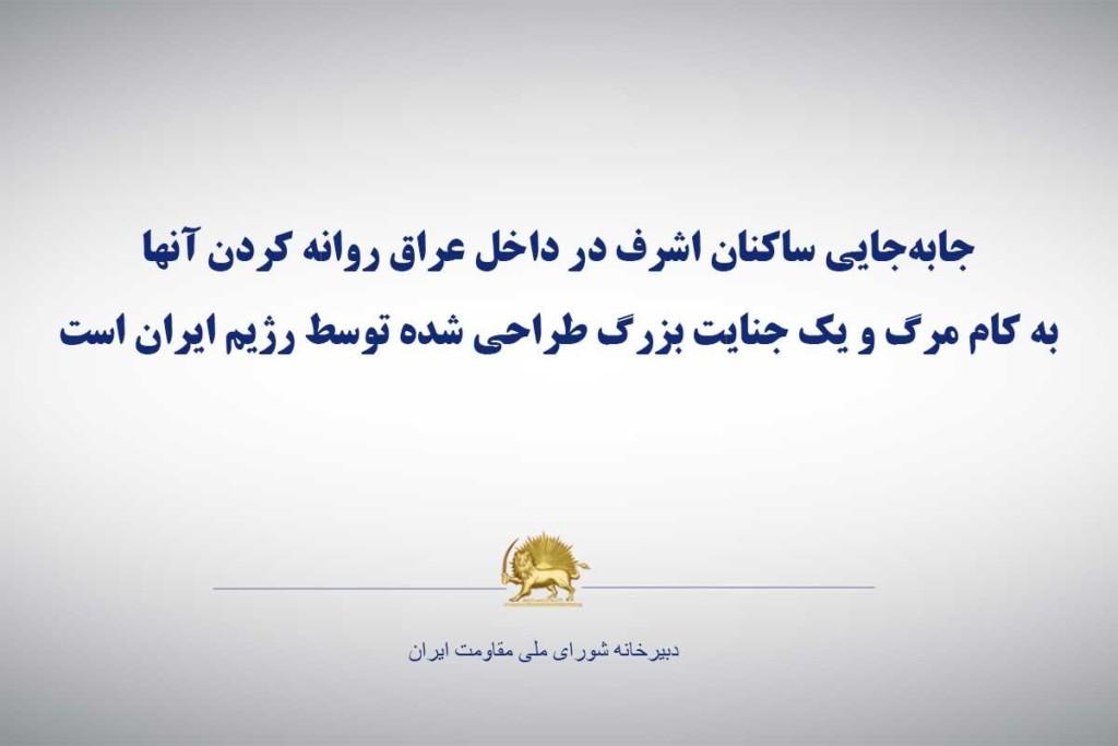 جابهجایی ساكنان اشرف در داخل عراق روانه كردن آنها به كام مرگ و یك جنایت بزرگ طراحی شده توسط رژیم ایران است