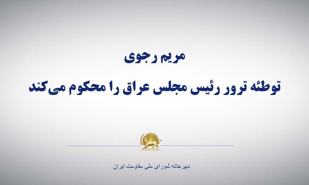 مریم رجوی توطئه ترور رئیس مجلس عراق را محكوم میكند