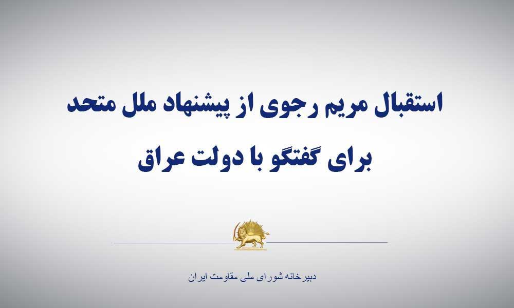 استقبال مریم رجوی از پیشنهاد ملل متحد برای گفتگو با دولت عراق
