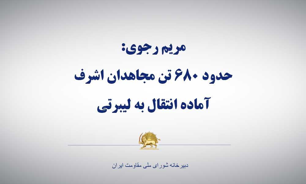مریم رجوی: حدود ۶۸۰ تن مجاهدان اشرف آماده انتقال به لیبرتی