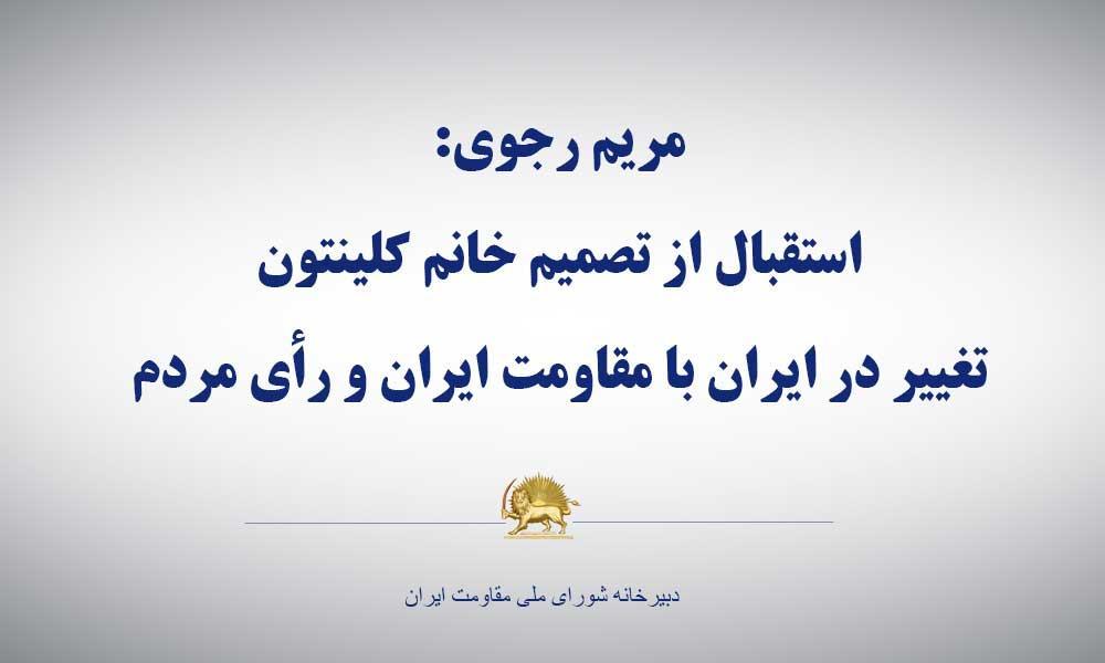 مریم رجوی: استقبال از تصمیم خانم كلینتون، تغییر در ایران با مقاومت ایران و رأی مردم