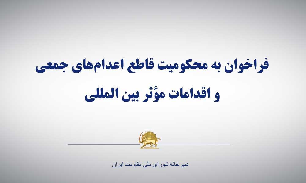 ایران، ۲۱ اعدام طی دو روز