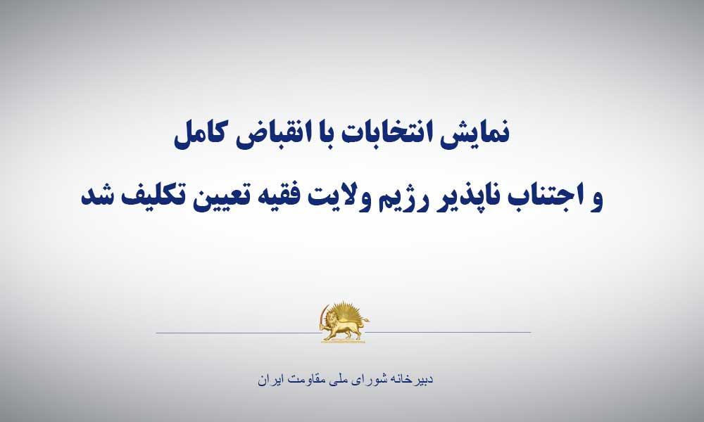نمایش انتخابات با انقباض كامل و اجتناب ناپذیر رژیم ولایت فقیه تعیین تكلیف شد
