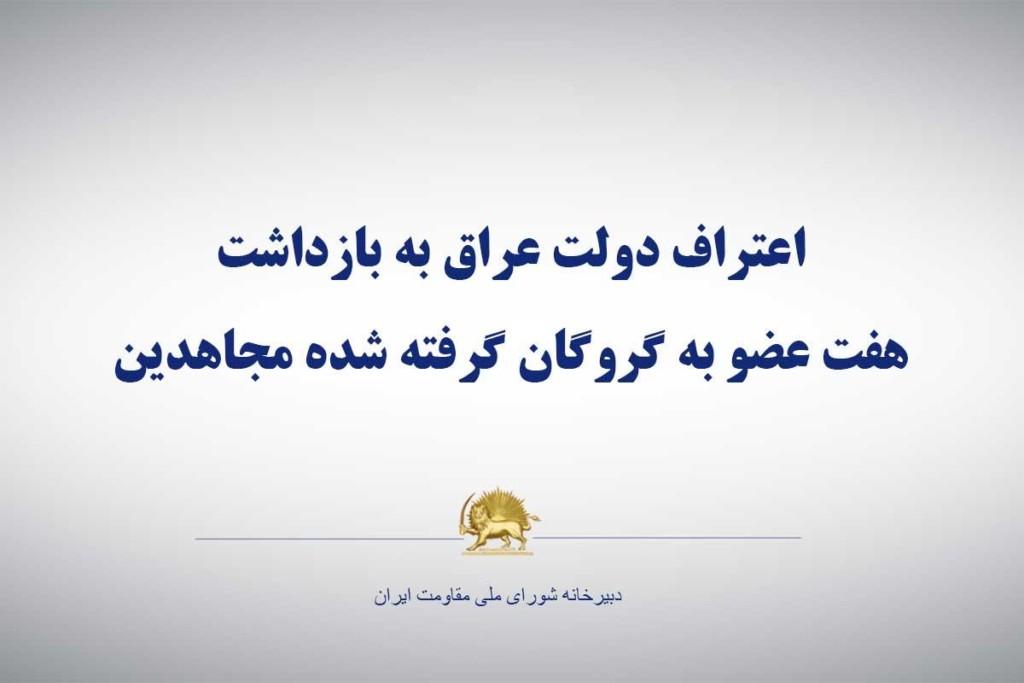 اعتراف دولت عراق به بازداشت هفت عضو به گروگان گرفته شده مجاهدین