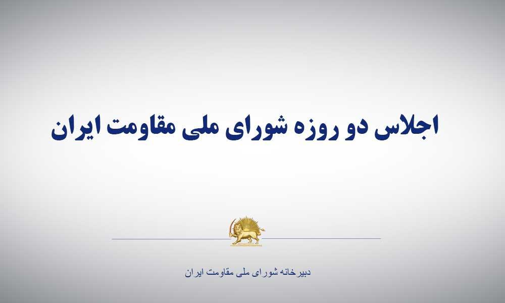 اجلاس دو روزه شورای ملی مقاومت ایران