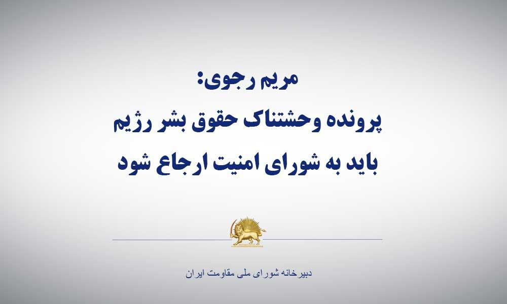 مریم رجوی: پرونده نقض حقوق بشر در ایران باید به شورای امنیت ارجاع شود