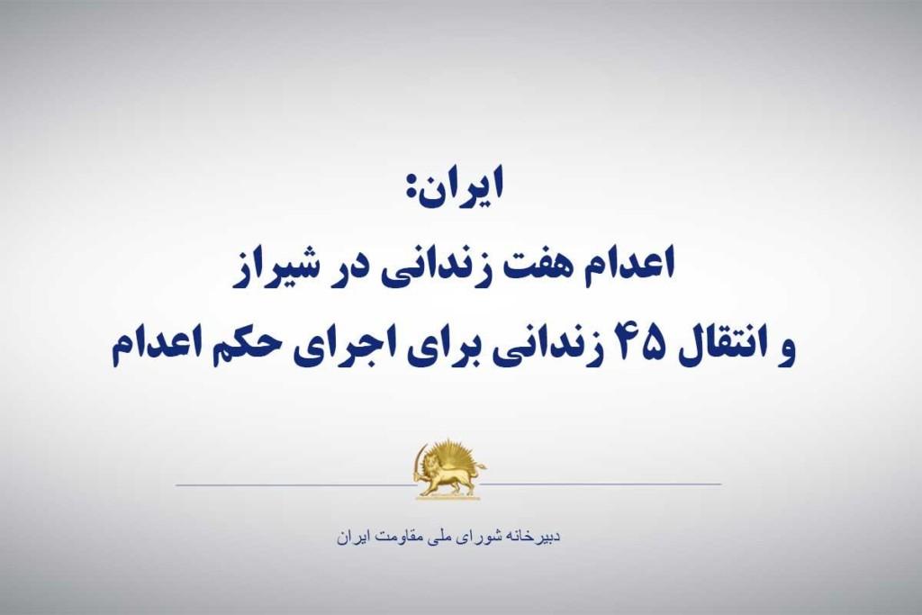 ایران: اعدام هفت زندانی در شیراز و انتقال ۴۵ زندانی برای اجرای حكم اعدام