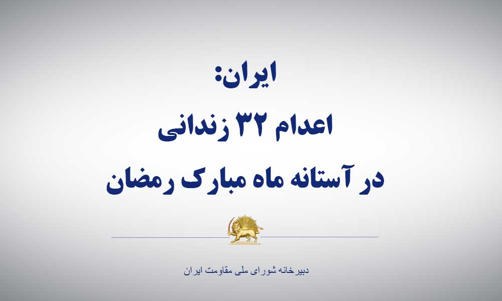 ایران: اعدام ۳۲ زندانی در آستانه ماه مبارك رمضان