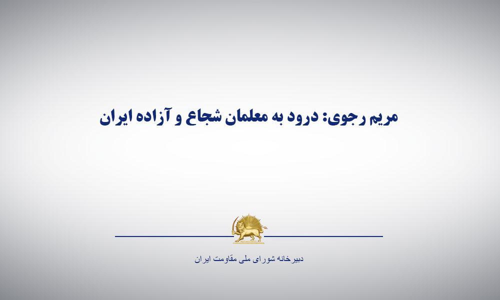 مریم رجوی: درود به معلمان شجاع و آزاده ايران