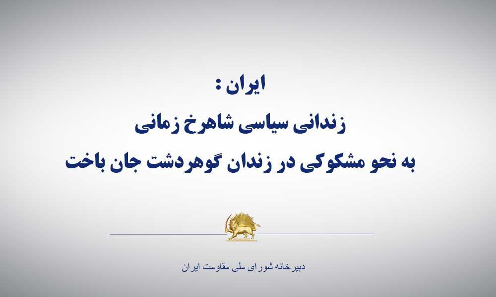 ایران : زندانی سیاسی شاهرخ زمانی به نحو مشكوكی در زندان گوهردشت جان باخت