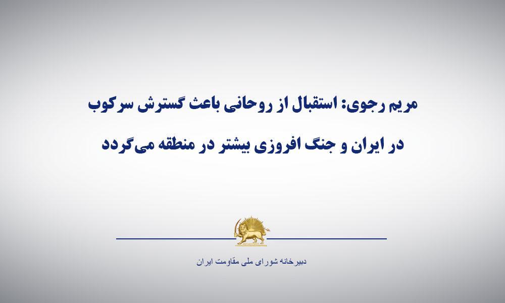 مریم رجوی: استقبال از روحانی باعث گسترش سرکوب در ایران و جنگ افروزی بيشتر در منطقه میگردد