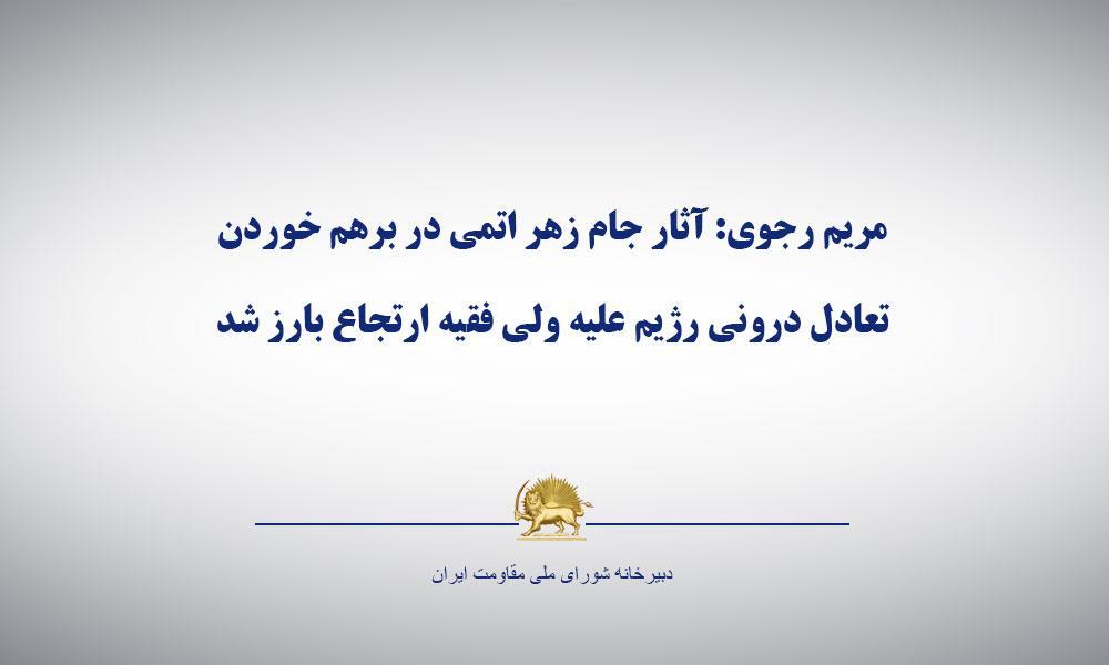 مريم رجوی: آثار جام زهر اتمی در برهم خوردن تعادل درونی رژيم عليه ولی فقيه ارتجاع بارز شد