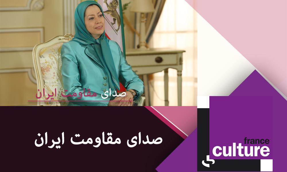 مریم رجوی در مصاحبه با رادیو فرانس کولتور: صدای مقاومت ایران