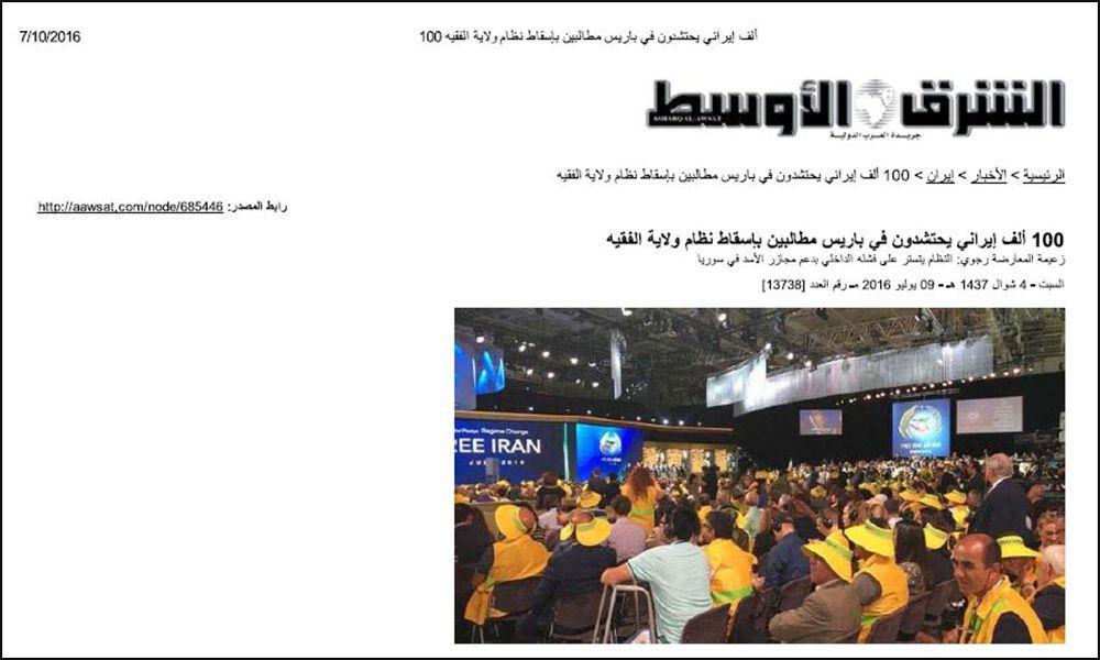 روزنامه الشرق الاوسط (۱۹تیر ۱۳۹۵):۱۰۰ هزار ايرانی در پاريس گردهم آمدند و خواستار سقوط نظام ولايت فقيه شدند