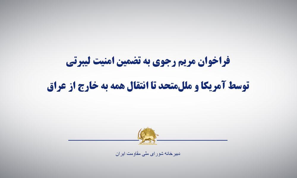 فراخوان مريم رجوی به تضمين امنيت ليبرتی توسط آمريكا و مللمتحد تا انتقال همه به خارج از عراق