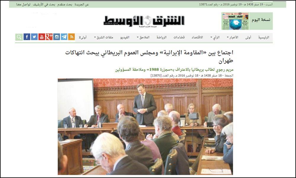 """جلسه مشترك بین """"مقاومت ایران"""" و مجلس عوام انگلستان تجاوزات تهران را مورد بحث قرار داد"""