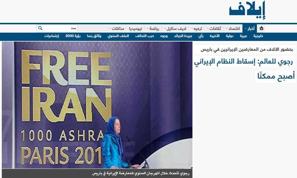 در حضور هزاران مخالف ایرانی رجوی به جهان: تغییر رژیم ایران در دسترس است