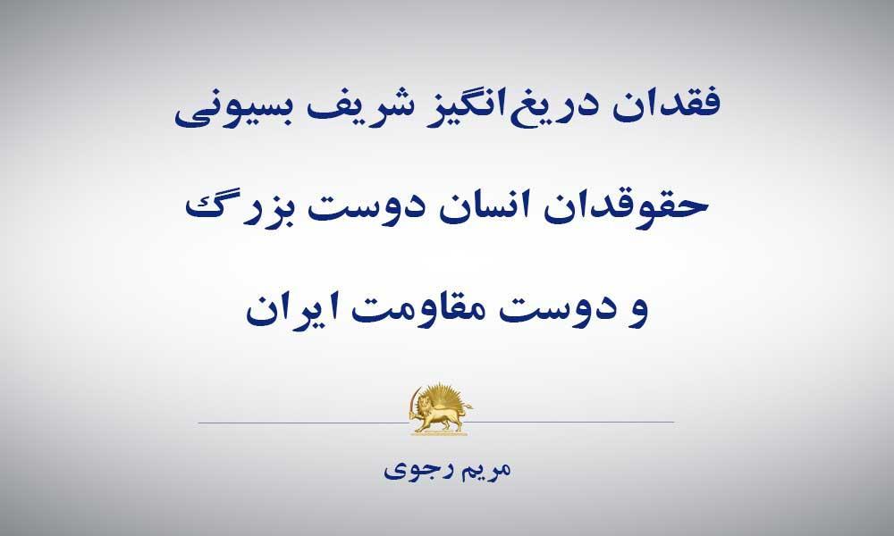 فقدان دریغانگیز شریف بسیونی حقوقدان انسان دوست بزرگ و دوست مقاومت ایران