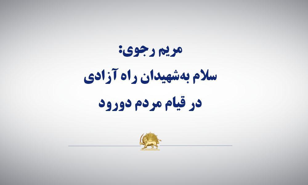 مریم رجوی: سلام بهشهیدان راه آزادی در قیام مردم دورود