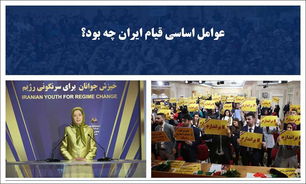 سئوال: عوامل اساسی قیام ایران چه بود؟