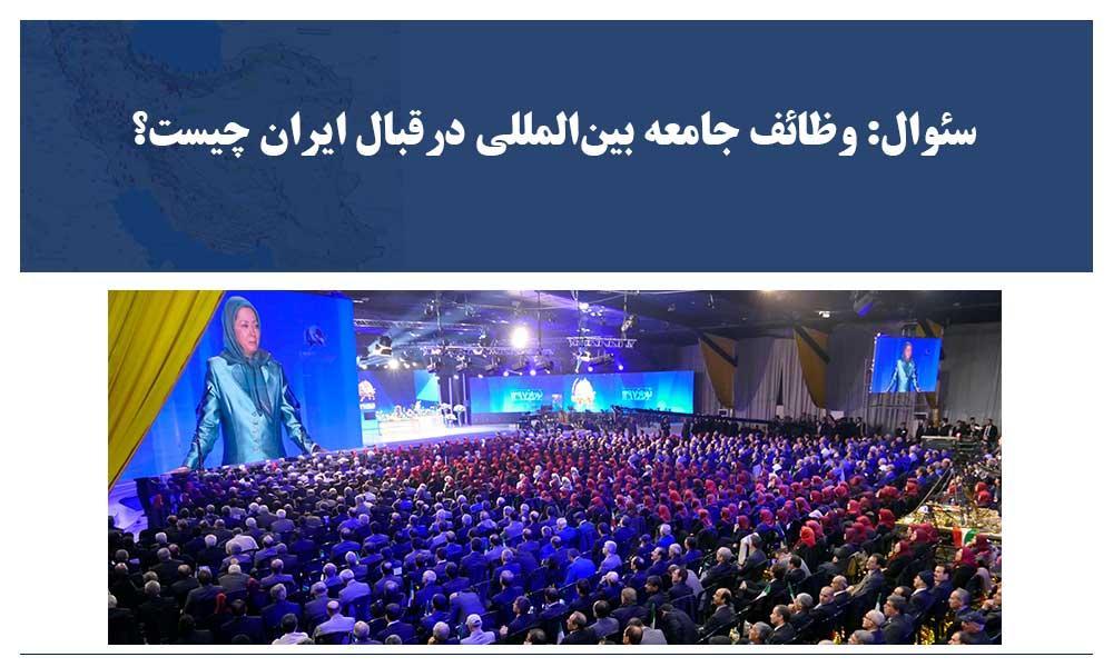 سئوال: وظائف جامعه بینالمللی درقبال ایران چیست؟