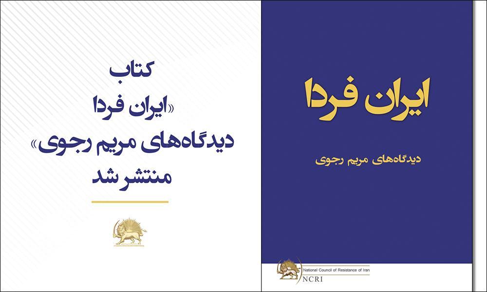 کتاب «ایران فردا – دیدگاههای مریم رجوی» منتشر شد