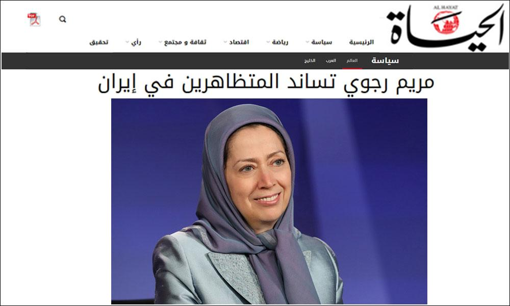 مریم رجوی از تظاهرکنندگان در ایران حمایت میکند