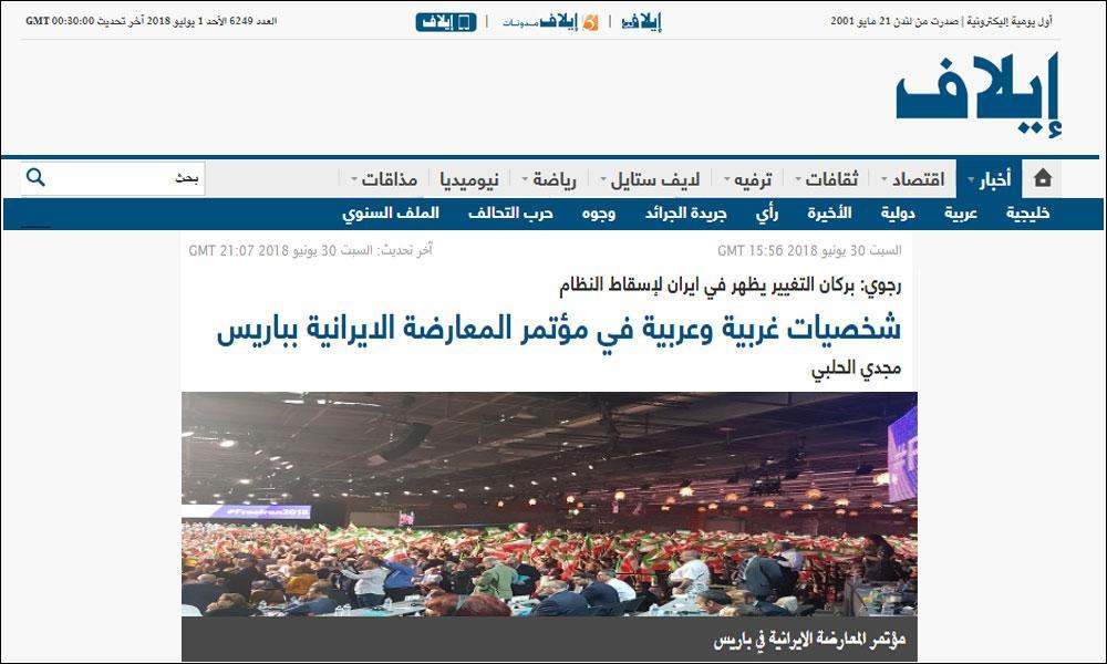 رجوی: نوک کوه آتش تغییر و سرنگونی در ایران نمایان شده است