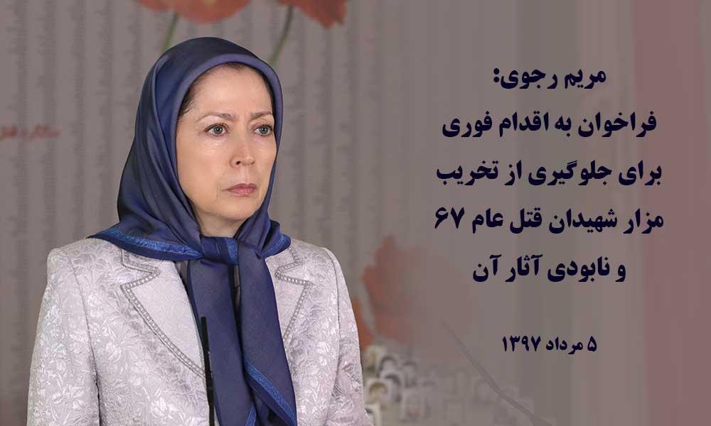مریم رجوی: فراخوان به اقدام فوری برای جلوگیری از تخریب مزار شهیدان قتل عام ۶۷ و نابودی آثار آن