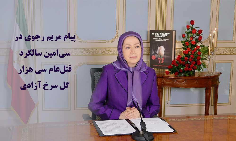 پیام مریم رجوی در سیامین سالگرد قتلعام سی هزار گل سرخ آزادی