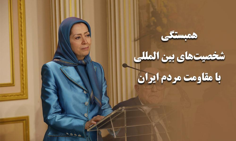 همبستگی شخصیتهای بینالمللی با مقاومت مردم ایران
