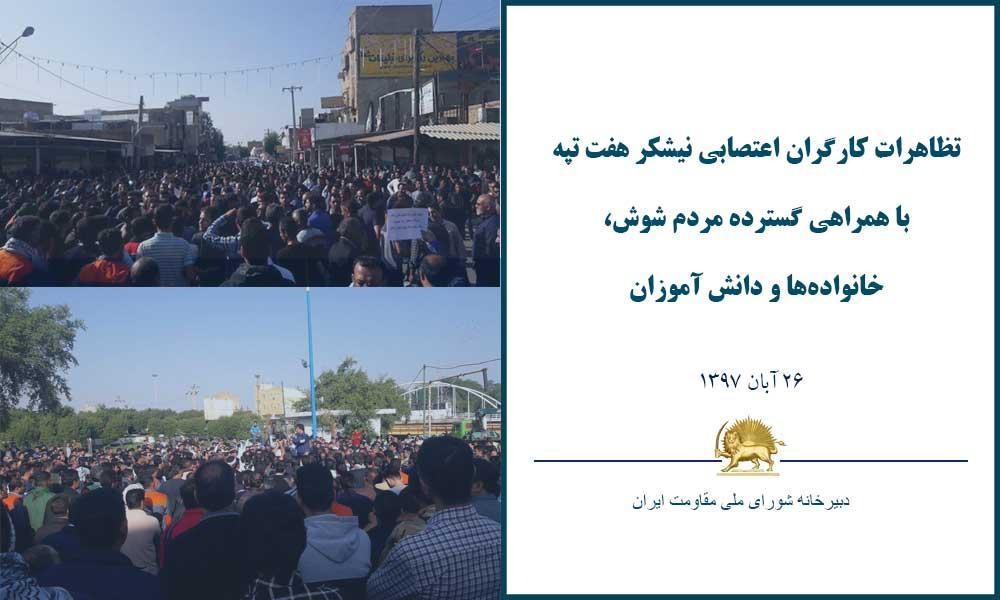 تظاهرات كارگران اعتصابی نیشكر هفت تپه با همراهی گسترده مردم شوش، خانواده ها و دانش آموزان