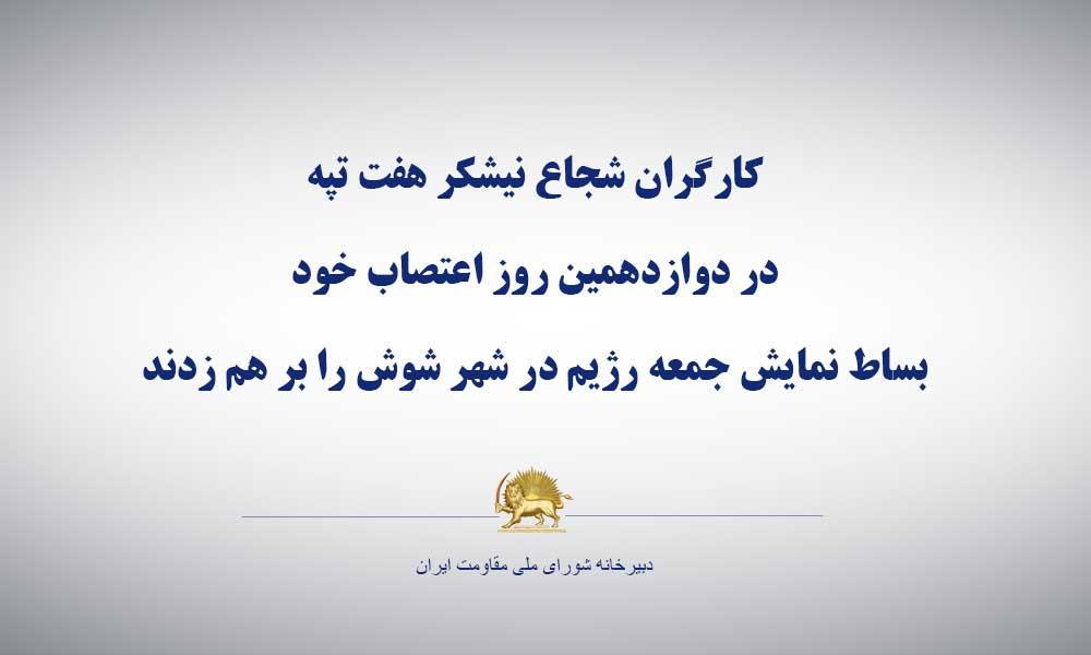 كارگران شجاع نیشکر هفت تپه در دوازدهمین روز اعتصاب خود  بساط نمایش جمعه رژیم در شهر شوش را بر هم زدند