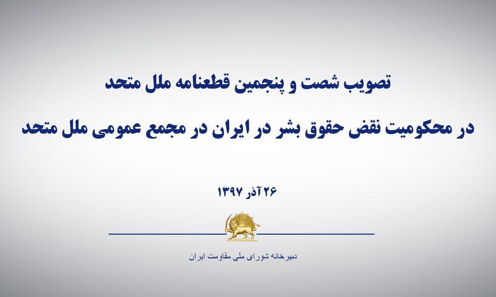 تصويب شصت و پنجمین قطعنامه ملل متحد در محكوميت نقض حقوق بشر در ايران در مجمع عمومی ملل متحد