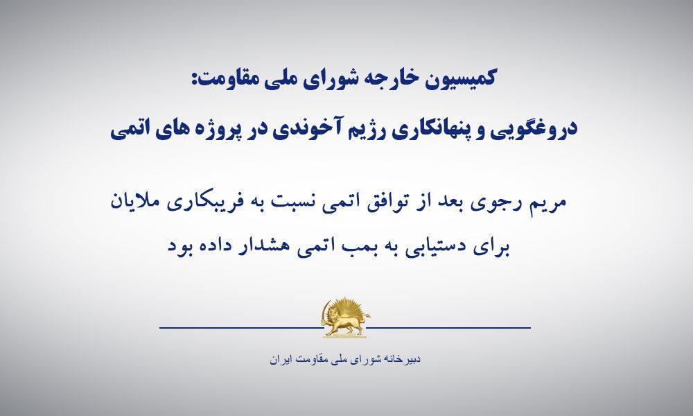 کمیسیون خارجه شورای ملی مقاومت:  دروغگویی و پنهانكاری رژیم آخوندی در  پروژههای اتمی-   مریم رجوی بعد از توافق اتمی نسبت به فریبكاری ملایان برای دستیابی به بمب اتمی هشدار داده بود