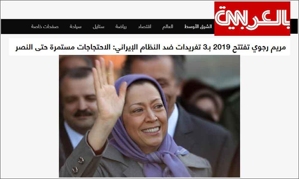 مریم رجوی ۲۰۱۹ را با انجام سه توئیت برعلیه رژیم ایران آغاز كرد: اعتراضات تا پیروزی ادامه دارد