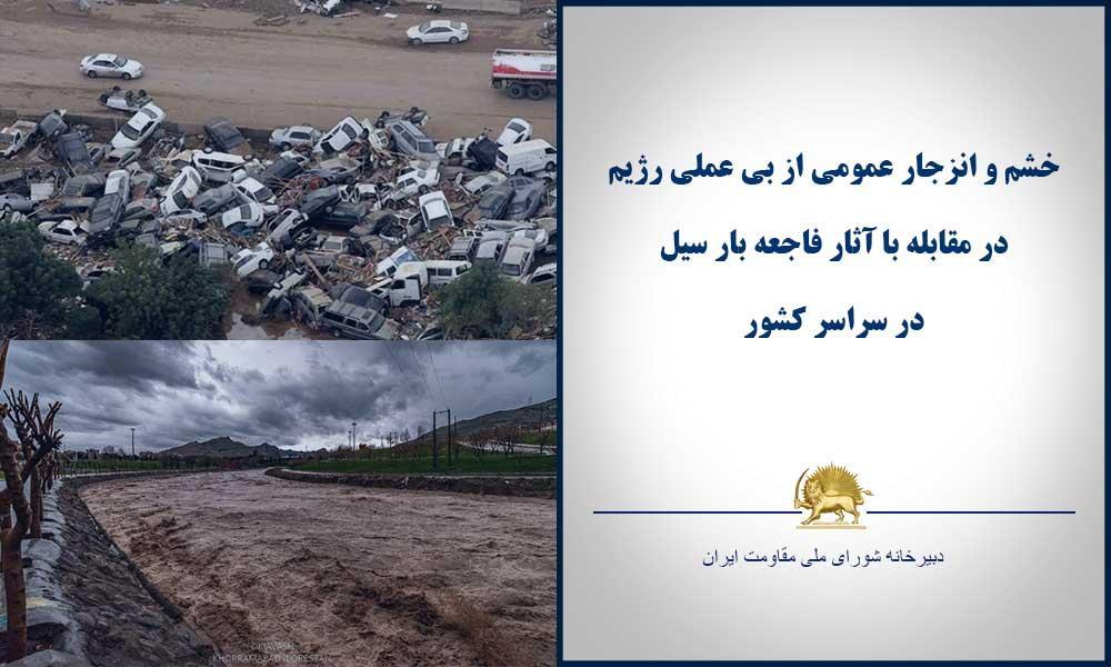 خشم و انزجار عمومی از بی عملی رژیم در مقابله با آثار فاجعه بار سیل در سراسر كشور