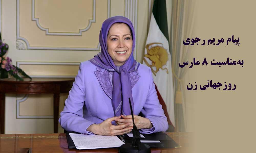 پیام مریم رجوی بهمناسبت ۸مارس روز جهانی زن