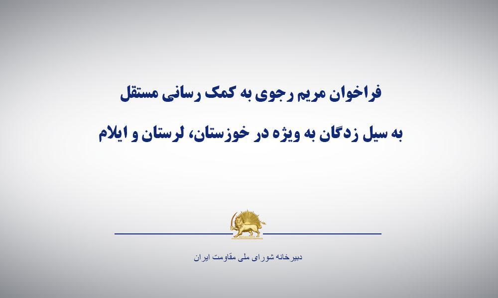 فراخوان مریم رجوی به كمك رسانی مستقل به سیل زدگان به ویژه در خوزستان، لرستان و ایلام