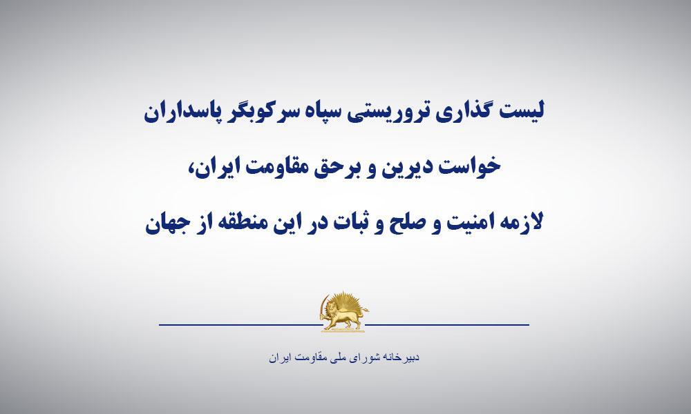 لیست گذاری تروریستی سپاه سركوبگر پاسداران خواست دیرین و برحق مقاومت ایران، لازمه امنیت و صلح و ثبات در این منطقه از جهان