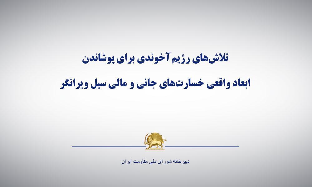 تلاشهای رژیم آخوندی برای پوشاندن ابعاد واقعی خسارتهای جانی و مالی سیل ویرانگر