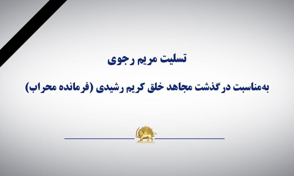 تسلیت مریم رجوی بهمناسبت درگذشت مجاهد خلق کریم رشیدی (فرمانده محراب)