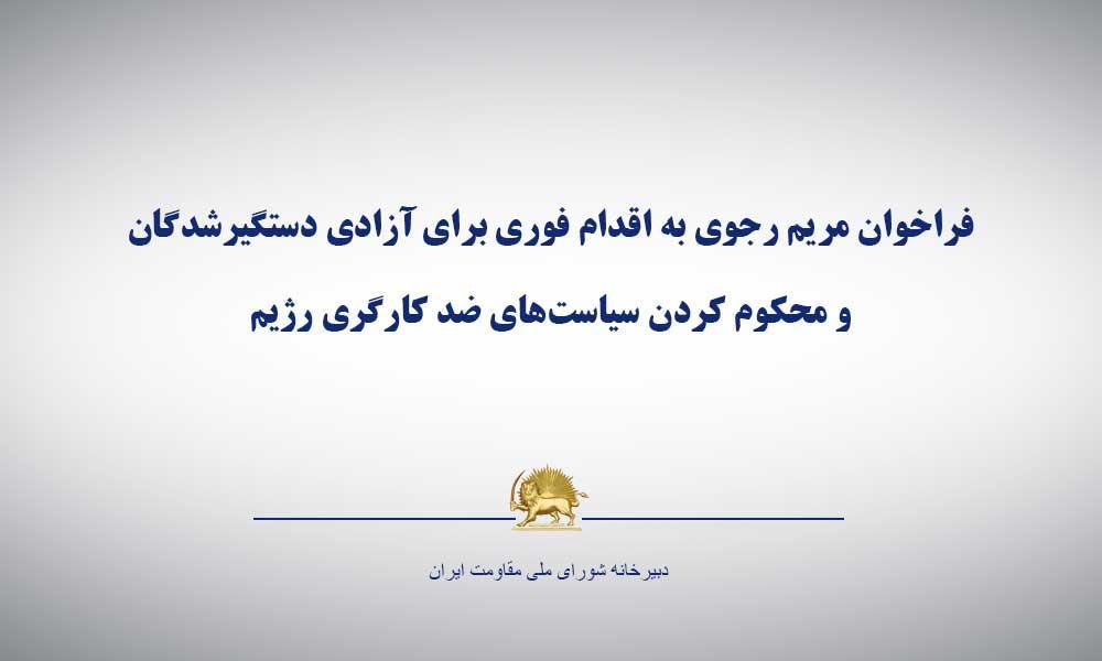 فراخوان مریم رجوی به اقدام فوری برای آزادی دستگیرشدگان و محکوم کردن سیاستهای ضد کارگری رژیم