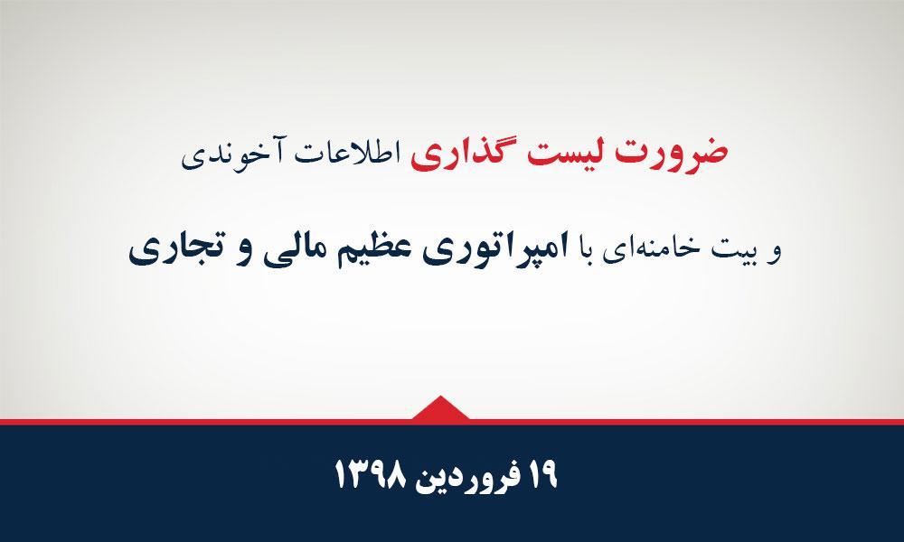ضرورت لیست گذاری اطلاعات آخوندی و بیت خامنهای با امپراتوری عظیم مالی و تجاری