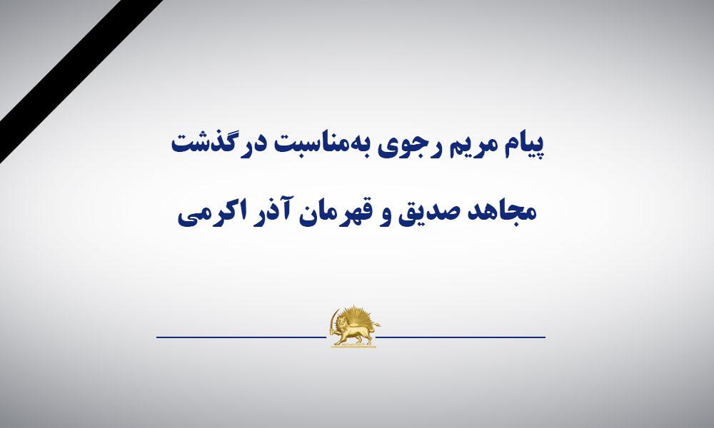 پیام مریم رجوی بهمناسبت درگذشت مجاهد صدیق و قهرمان آذر اکرمی