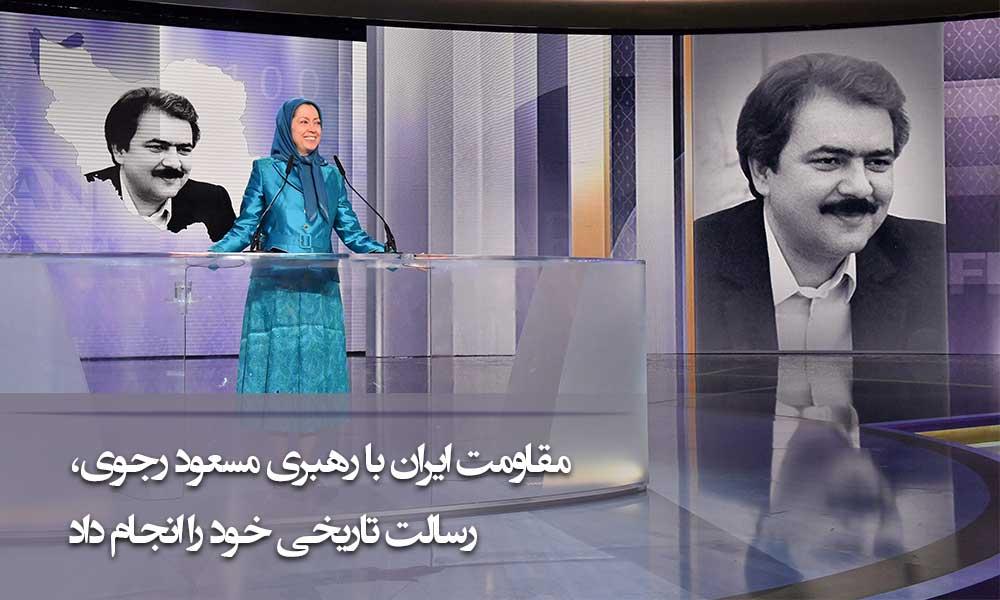 مقاومت ایران با رهبری مسعود رجوی، رسالت تاریخی خود را انجام داد
