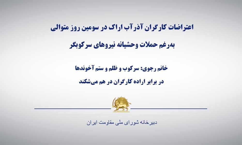اعتراضات کارگران آذرآب اراک در سومین روز متوالی بهرغم حملات وحشیانه نیروهای سرکوبگر